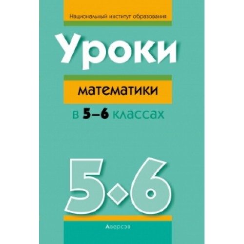 Уроки математики в 5–6 классах
