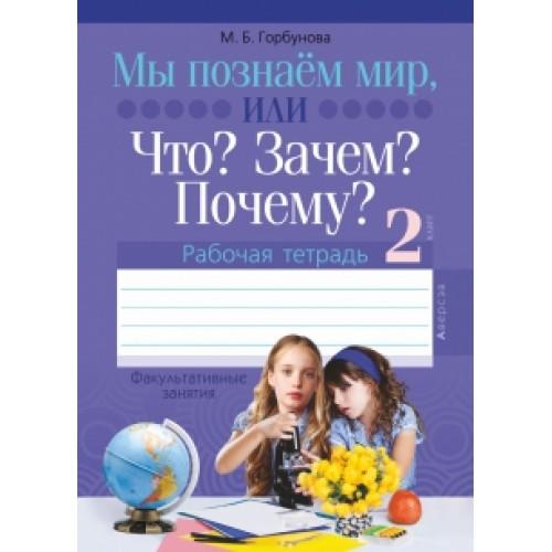 Факультативные занятия. Мы познаём мир, или Что? Зачем?  Почему? Рабочая тетрадь. 2 класс