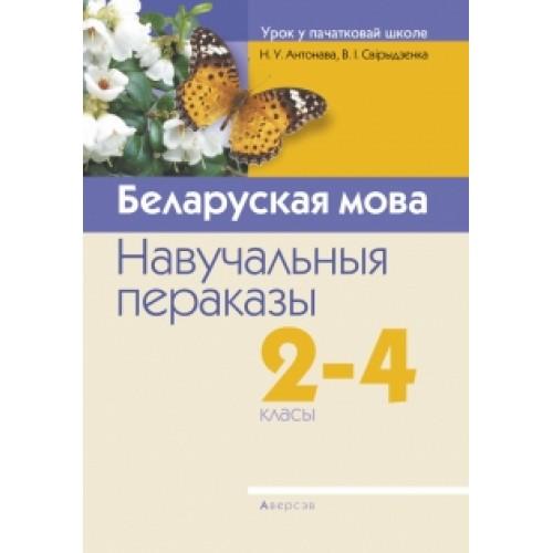 Беларуская мова. 2—4 класы. Навучальныя пераказы