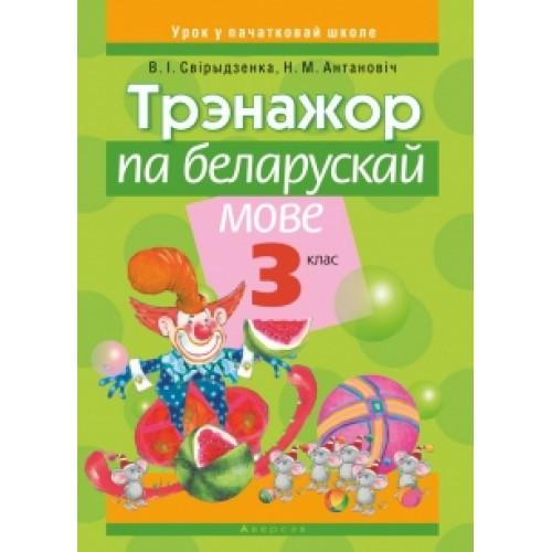 Трэнажор па беларускай мове. 3 клас