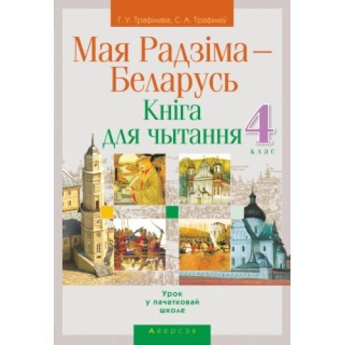Мая Радзіма — Беларусь. 4 клас. Кніга для чытання