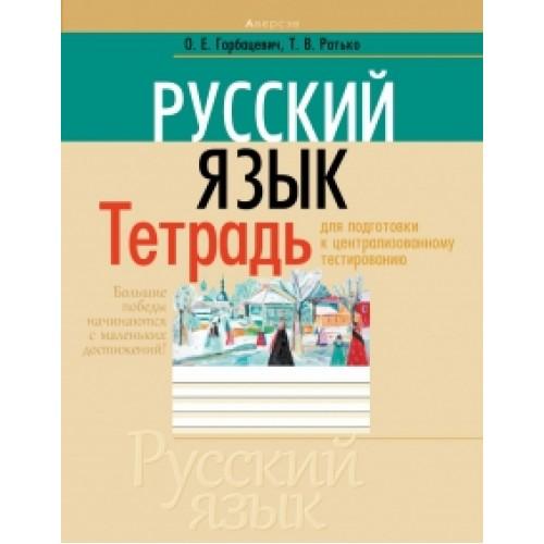 Русский язык. Тетрадь для подготовки к централизованному тестированию