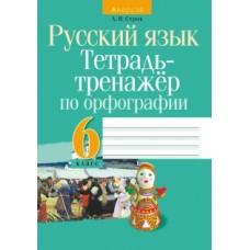 Русский язык. 6 класс. Тетрадь-тренажёр по орфографии