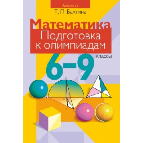 Математика. Подготовка к олимпиадам. 6—9 классы