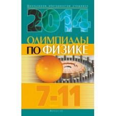 Олимпиады по физике. 7–11 классы (2014 год)