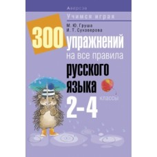 300 упражнений на все правила русского языка. 2–4 классы