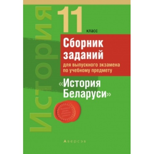 Сборник заданий для выпускного экзамена по учебному предмету «История Беларуси». 11 класс