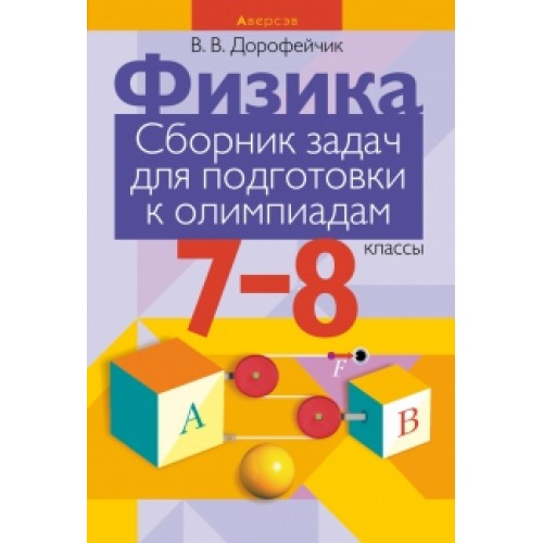 Физика. 7—8 классы. Сборник задач для подготовки к олимпиадам