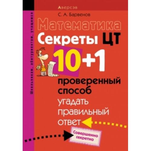Математика. Секреты ЦТ. 10+1 проверенный способ угадать правильный ответ
