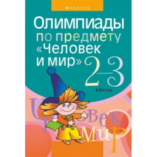 Олимпиады по предмету «Человек и мир». 2–3 классы