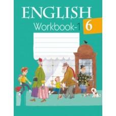 Английский язык. 6 класс. Рабочая тетрадь-1