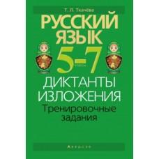 Русский язык. 5—7 классы. Диктанты. Изложения. Тренировочные задания