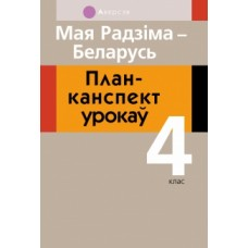 Мая Радзіма — Беларусь. План-канспект урокаў. 4 клас