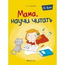 Мама, научи читать5-6 лет