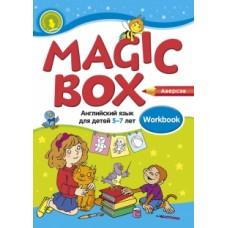 Magic Box. Английский язык для детей 5—7 лет. Рабочая тетрадь
