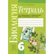 Тетрадь для лабораторных и практических работ по биологии для 6 класса