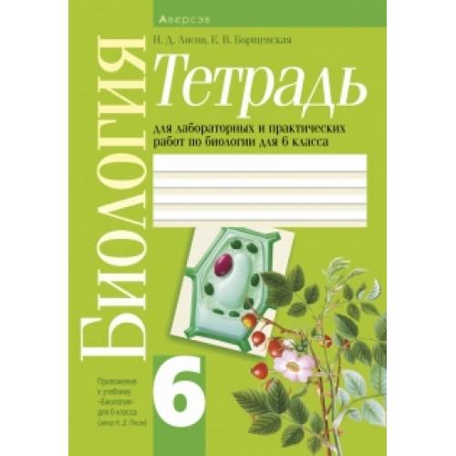 Класс борщевская лисов решебник биологии и по 6