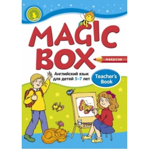 Magic Box. Английский язык для детей 5—7 лет. Учебно-методическое пособие
