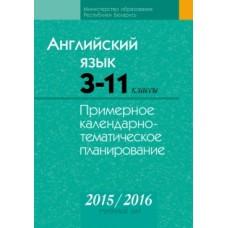Английский язык. 3–11 классы. Примерное календарно-тематическое планирование. 2015/2016 учебный год