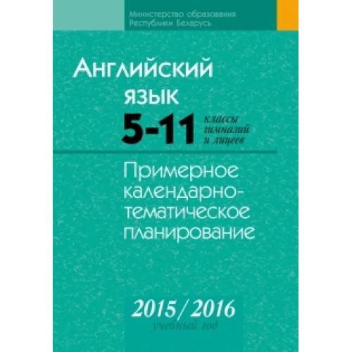 Английский язык. 5–11 классы гимназий и лицеев. Примерное календарно-тематическое планирование. 2015/2016 учебный год