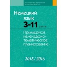 Немецкий язык. 3–11 классы. Примерное календарно-тематическое планирование. 2015/2016 учебный год