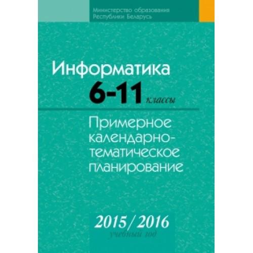 Информатика. 6–11 классы. Примерное календарно-тематическое планирование. 2015/2016 учебный год