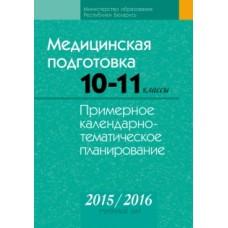 Медицинская подготовка. 10–11 классы. Примерное календарно-тематическое планирование. 2015/2016 учебный год