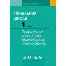 Начальная школа. 1 класс. Примерное календарно-тематическое планирование. 2015/2016 учебный год