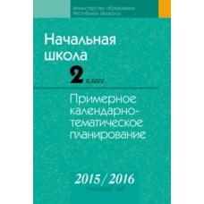 Начальная школа. 2 класс. Примерное календарно-тематическое планирование. 2015/2016 учебный год