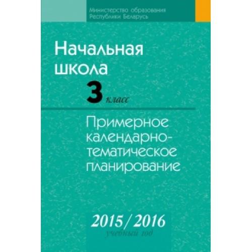 Начальная школа. 3 класс. Примерное календарно-тематическое планирование. 2015/2016 учебный год