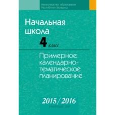 Начальная школа. 4 класс. Примерное календарно-тематическое планирование. 2015/2016 учебный год
