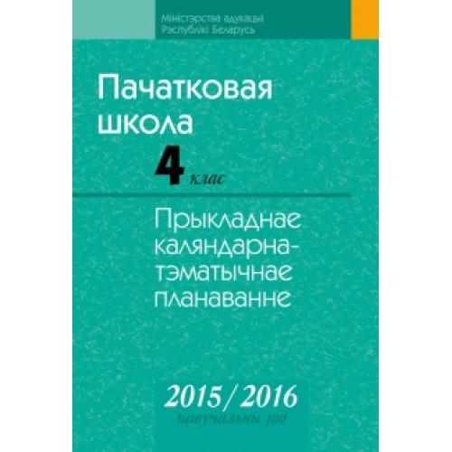 Пачатковая школа. 4 клас. Прыкладнае каляндарна-тэматычнае планаванне. 2015/2016 навучальны год