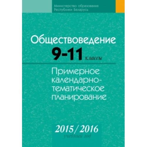 Обществоведение. 9–11 классы. Примерное календарно-тематическое планирование. 2015/2016 учебный год
