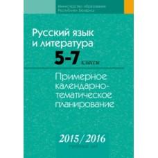 Русский язык и литература. 5–7 классы. Примерное календарно-тематическое планирование. 2015/2016 учебный год