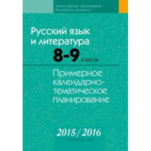 Русский язык и литература. 8–9 классы. Примерное календарно-тематическое планирование. 2015/2016 учебный год