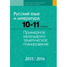 Русский язык и литература. 10–11 классы. Примерное календарно-тематическое планирование. 2015/2016 учебный год