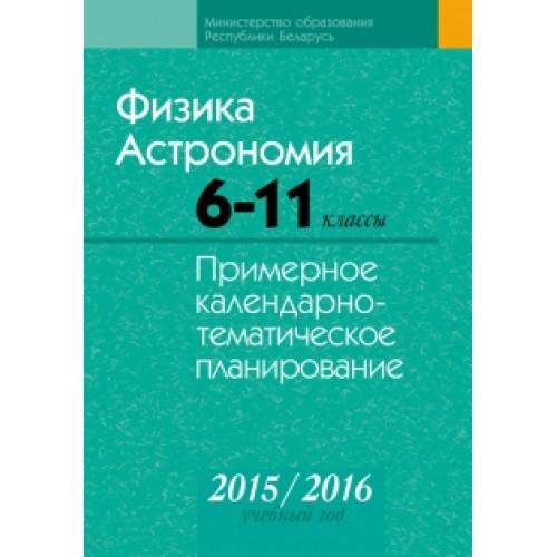 Физика. Астрономия. 6–11 классы. Примерное календарно-тематическое планирование. 2015/2016 учебный год