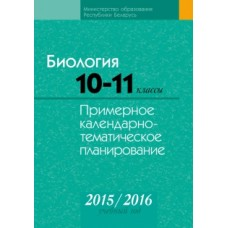 Биология. 10–11 классы. Примерное календарно-тематическое планирование. 2015/2016 учебный год