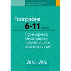 География. 6–11 классы. Примерное календарно-тематическое планирование. 2015/2016 учебный год