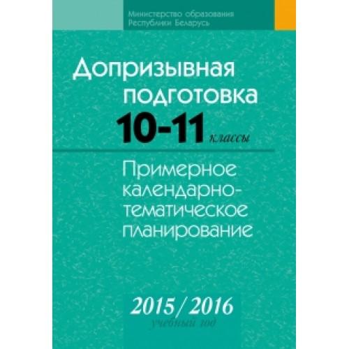 Допризывная подготовка. 10–11 классы. Примерное календарно-тематическое планирование. 2015/2016 учебный год