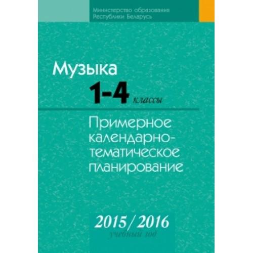 Музыка. 1–4 класс. Примерное календарно-тематическое планирование. 2015/2016 учебный год