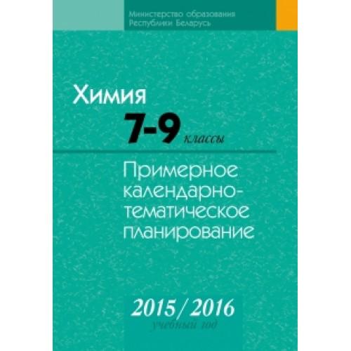 Химия. 7–9 классы. Примерное календарно-тематическое планирование. 2015/2016 учебный год
