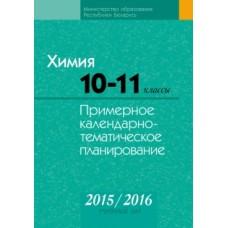 Химия. 10–11 классы. Примерное календарно-тематическое планирование. 2015/2016 учебный год