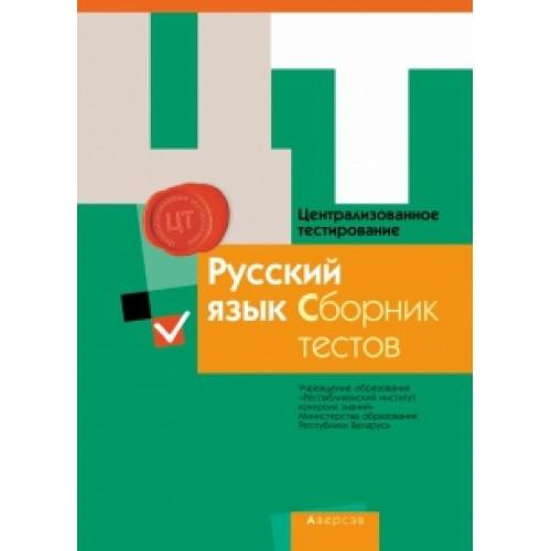 Централизованное тестирование. Русский язык. Сборник тестов. 2015 год