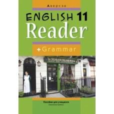Английский язык. 11 класс. Книга для чтения