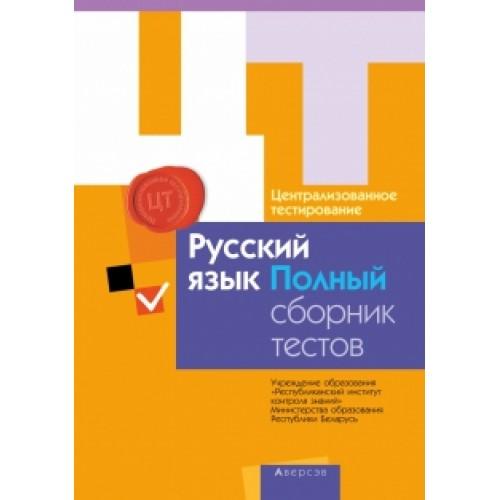 Централизованное тестирование. Русский язык. Полный сборник тестов. 2010–2014 годы
