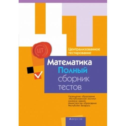 Централизованное тестирование. Математика. Полный сборник тестов. 2010–2014 годы
