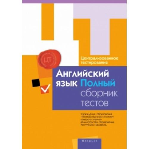 Централизованное тестирование. Английский язык. Полный сборник тестов. 2010–2014 годы
