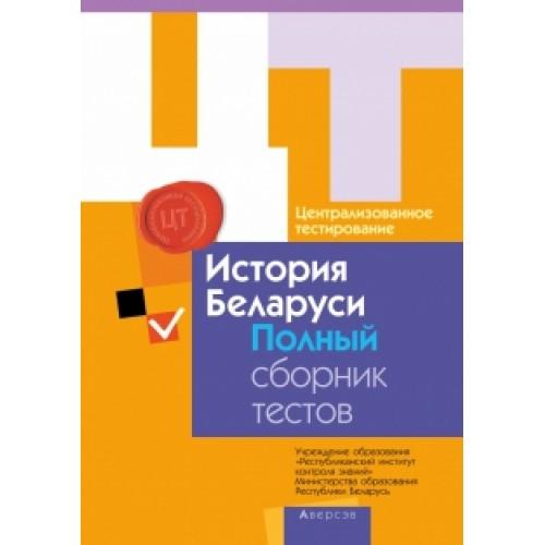 Централизованное тестирование. История Беларуси. Полный сборник тестов. 2010–2014 годы