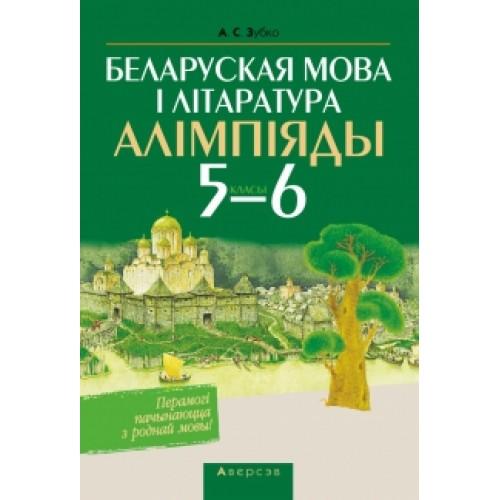 Беларуская мова і літаратура. Алімпіяды. 5—6 класы